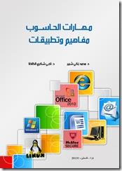 مهارات الحاسوب- مفاهيم وتطبيقات 01