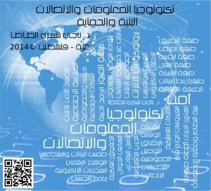 كتاب تكنولوجيا المعلومات: البنية والحماية