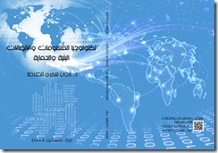 Copy of ICT Cover