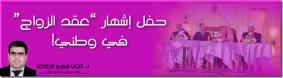 Dr.NajiShukriAlzaza_thumb.png