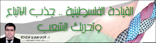 Dr. Naji Shukri Alzaza