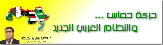 حركة حماس والنظام العربي الجديد