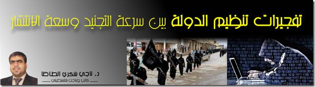 تفجيرات تنظيم الدولة بين سرعة التجنيد وسعة الانتشار