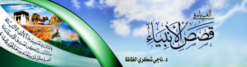 قصة موسى عليه السلام د ناجي شكري الظاظا