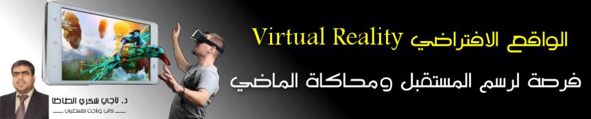 """الواقع الافتراضي"""" فرصة لرسم المستقبل ومحاكاةالماضي"""""""